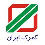 اداره کل گمرکات استان گلستان