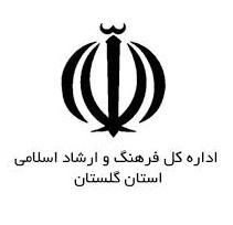 اداره کل فرهنگ و ارشاد اسلامی