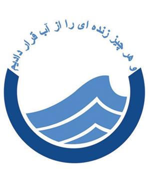شرکت آب منطقه ای