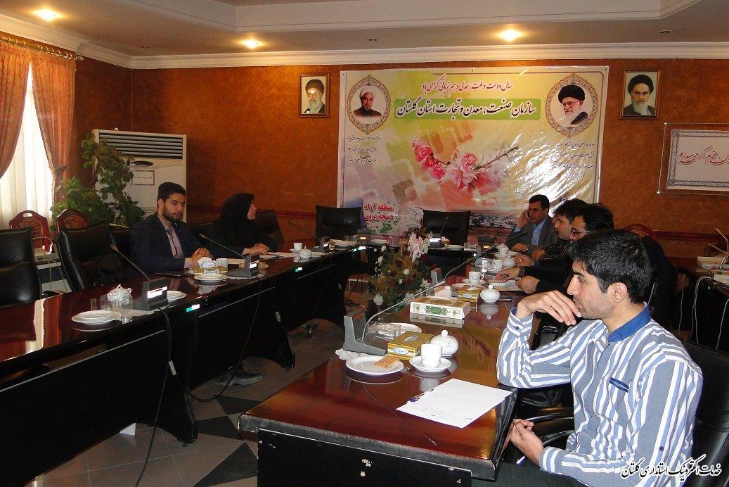 رونمایی از خدمت پایگاه اطلاع رسانی سازمان های صنفی استان در سازمان صنعت، معدن و تجارت