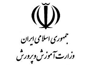 آموزش وپرورش استان گلستان