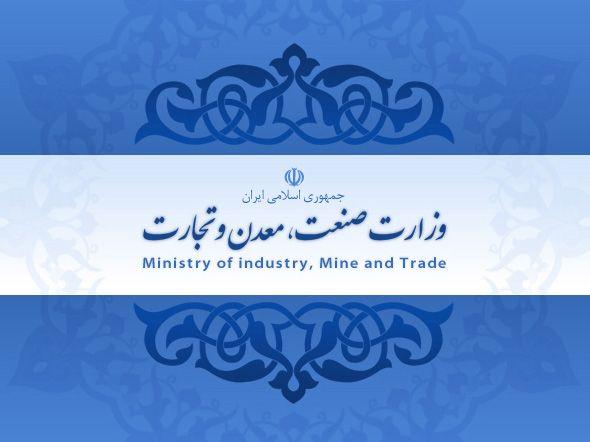 صنعت، معدن و تجارت