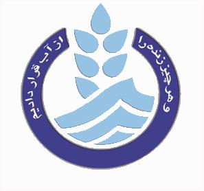 شرکت آب و فاضلاب روستایی
