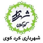 شهرداری کردکوی