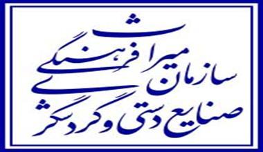 سازمان میراث فرهنگی و گردشگری استان گلستان