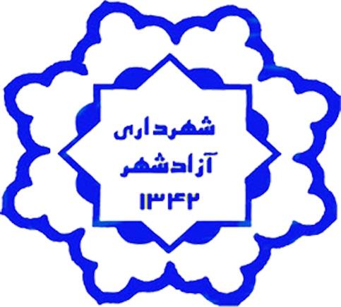 شهرداری آزادشهر