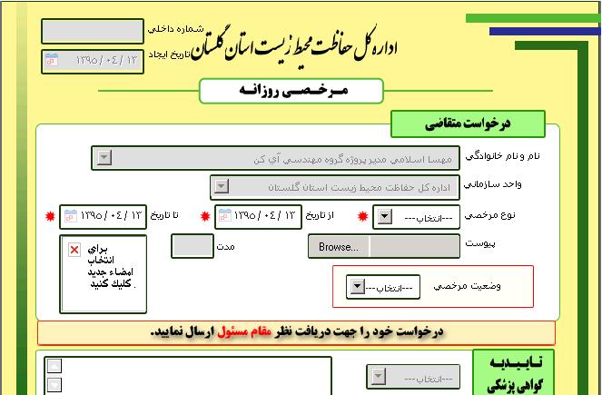 استقرار و آموزش سامانه الکترونیک مرخصی و ماموریت در محیط زیست استان گلستان
