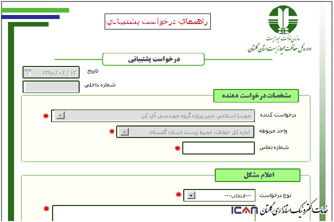 استقرار و آموزش سامانه درخواست پشتیبانی در اداره محیط زیست استان گلستان